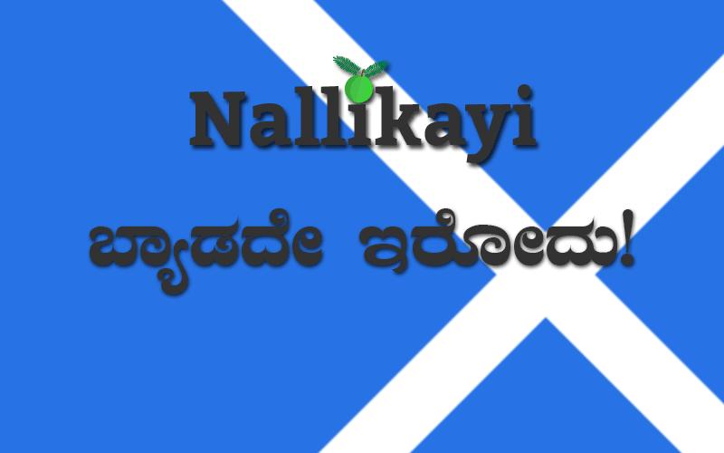 Byaadade Irodu Nallikayi Kannada Podcast