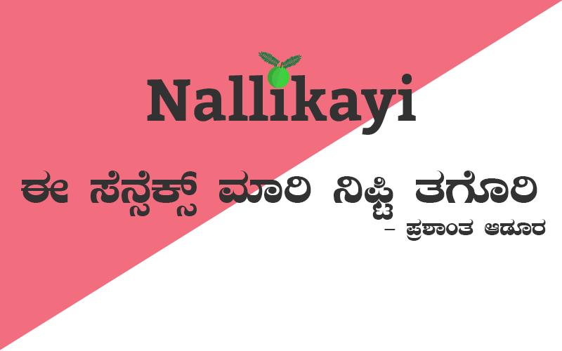 Ee Sensex Maari Nifty Tagori Nallikayi Kannada Podcast