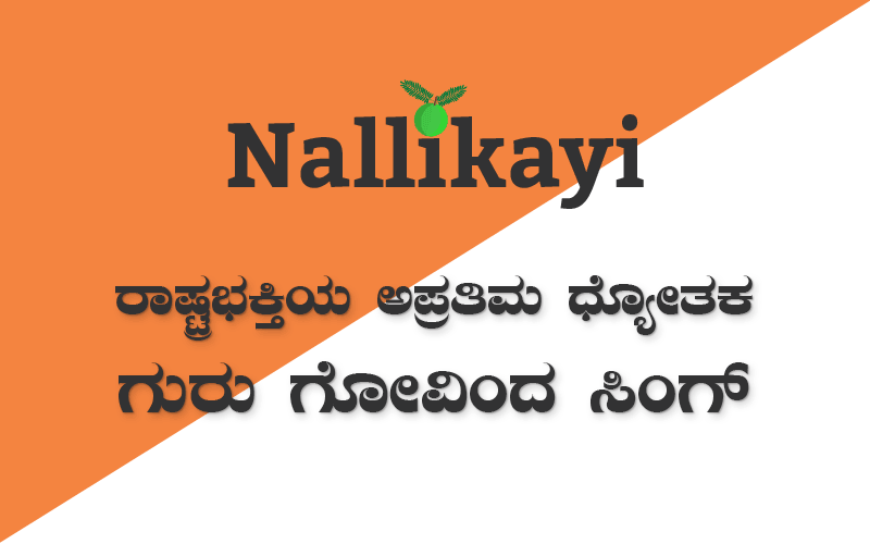 Guru Govind Singh - The symbol of Patriotism Nallikayi Kannada Podcast