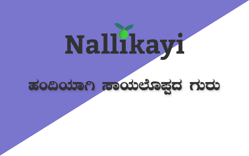 Handiyaagi Saayaloppada Guru Nallikayi Kannada Podcast