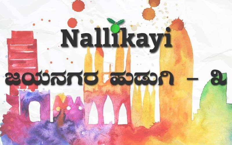 Jayanagara Hudugi 3 Nallikayi Kannada Podcast