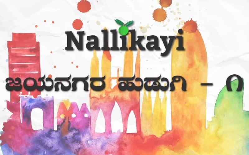 Jayanagara Hudugi Nallikayi Kannada Podcast