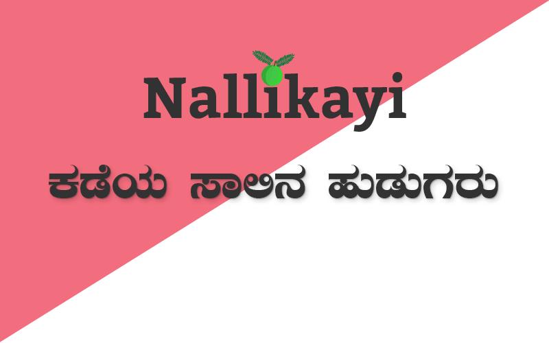 Kadeya Saalina Hudugaru Nallikayi Kannada Podcast