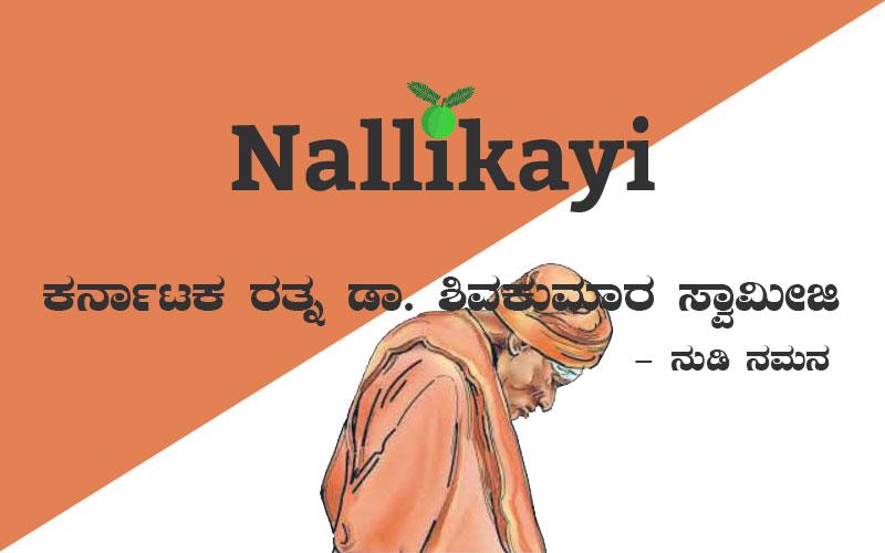 Karnataka Ratna Dr. Shivakumara Swamiji Nallikayi Kannada Podcast