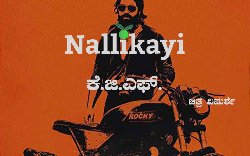 KGF Moview Review Nallikayi Kannada Podcast