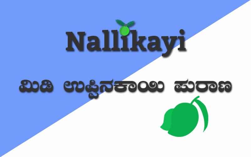 Midi Uppinakayi Purana Nallikayi Kannada Podcast