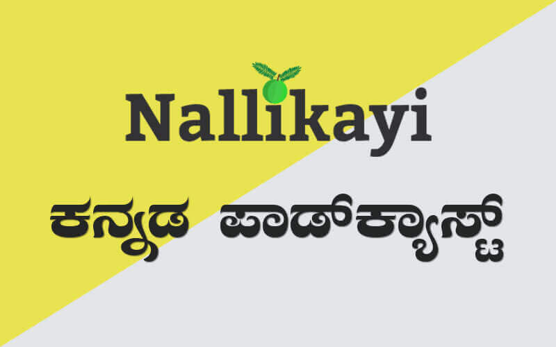 welcome to nallikayi podcast, nellikayi