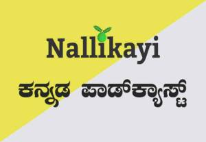 Welcome to Nallikayi Podcast | Nallikayi Podcast