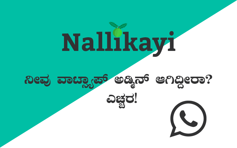 Neevu Whatsapp Admin Aagiddira? Ecchara! Nallikayi Kannada Podcast