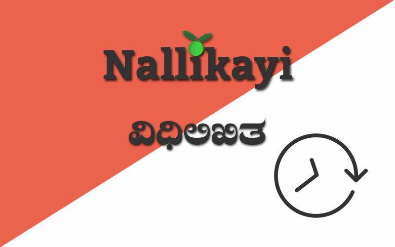 Predestination Nallikayi Kannada Podcast