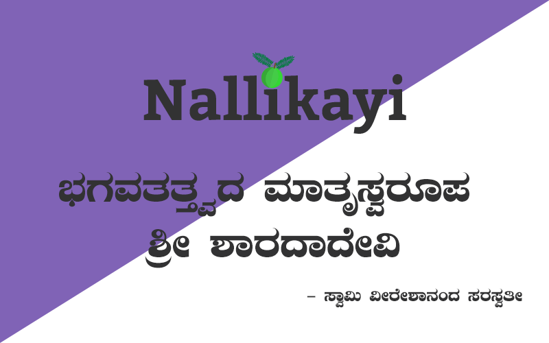 Bhagavatatvada Maatruswarupa Sri Sarada Devi Nallikayi Kannada Podcast