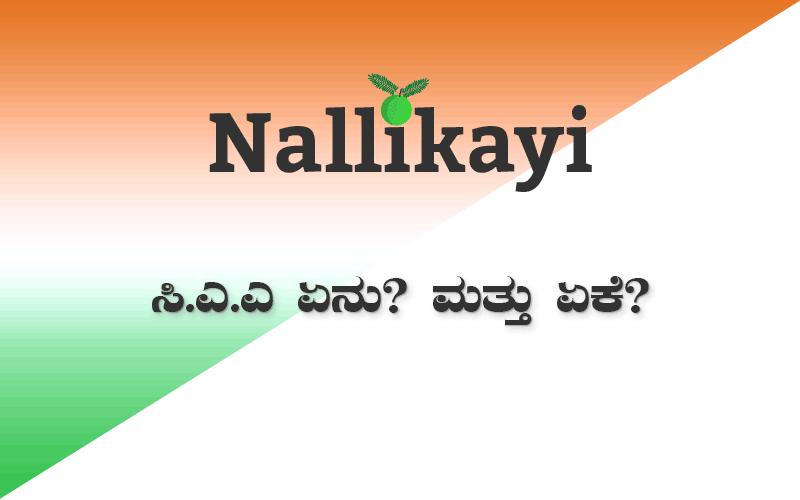 What is Citizenship Amendment Act? Nallikayi Kannada Podcast