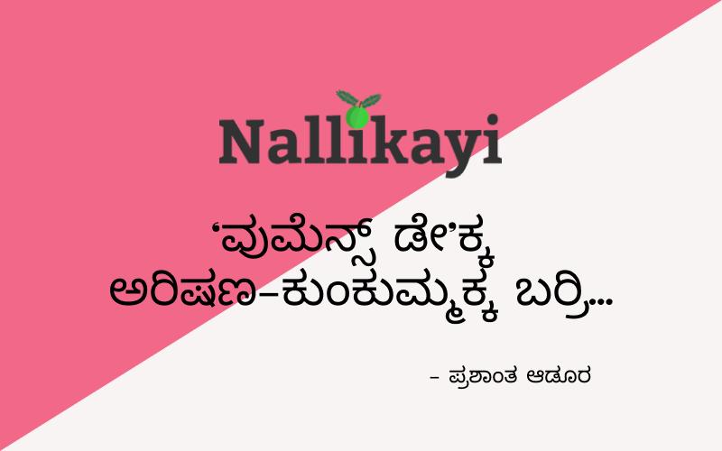 Women's Day Nallikayi Kannada Podcast